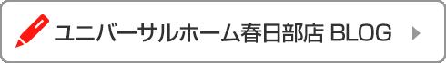 ユニバーサルホームブログ