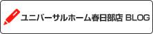ユニバーサルホーム春日部店ブログ
