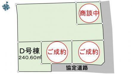 日高市猿田D号棟 新築5LDK住宅