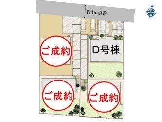 流山市東初石D号棟 新築5LDK住宅 駅徒歩5分